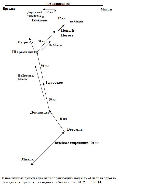 Схема проезда из Минска